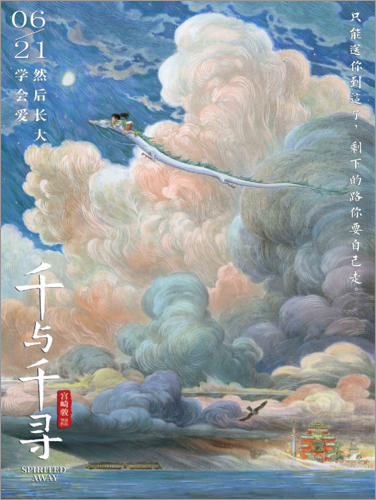 Poster Le Voyage de Chihiro (chinois)