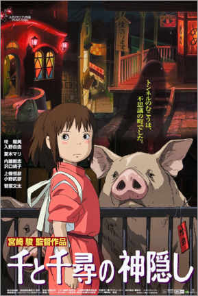 Poster  Le Voyage de Chihiro (japonais) - Entertainment Collection