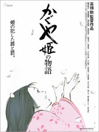 Poster  Le Conte de la princesse Kaguya (japonais) - Entertainment Collection