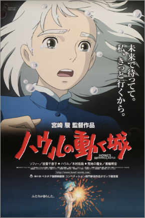 Poster  Le Château ambulant (japonais) - Entertainment Collection