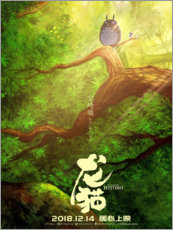 Poster  Mon voisin Totoro (chinois) - Entertainment Collection